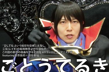 Político japonés que se disfrazó de Lelouch de Code Geass para su campaña se disculpa