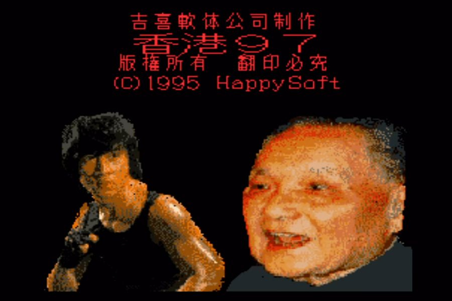 Hong Kong 97 title