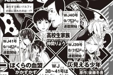 Revista Weekly Shonen Jump estrenará cuatro mangas nuevos a partir del 31 de agosto