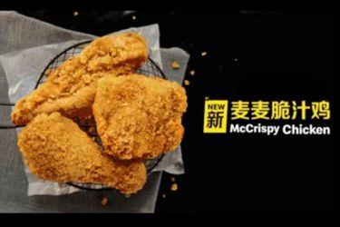 McDonald's tanteó el lanzamiento de un dispositivo 5G, pero en realidad era un nuevo pollo frito