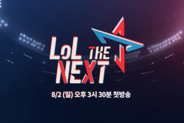 LoL The Next: Riot Games anuncia reality de League of Legends en Corea