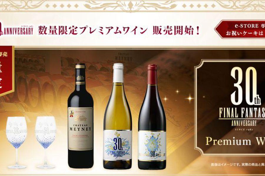 Final Fantasy vino