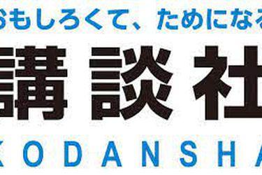 Policía de Japón arresta a hombre que amenazó de muerte al staff de la editorial Kodansha