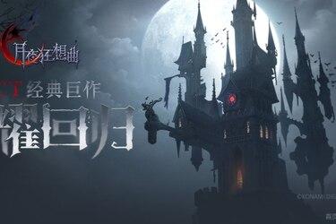 Konami anuncia Castlevania: Moonlight Rhapsody
