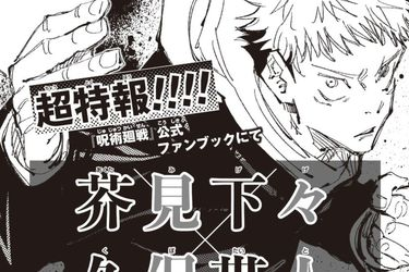 Manga de Jujutsu Kaisen anuncia pausa indefinida debido a la salud de su creador
